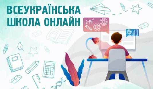 В Україні стартує проект теле-навчання на час карантину
